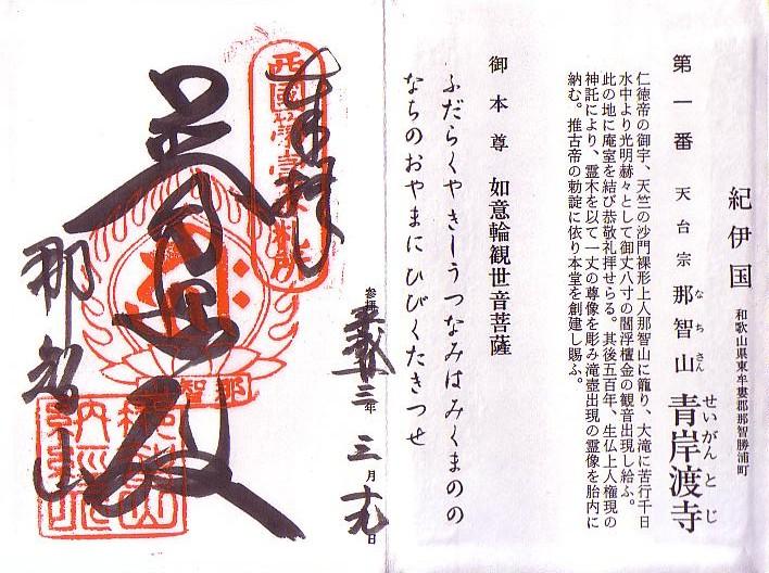 西国三十三霊場・第1番札所・那智山青岸渡寺