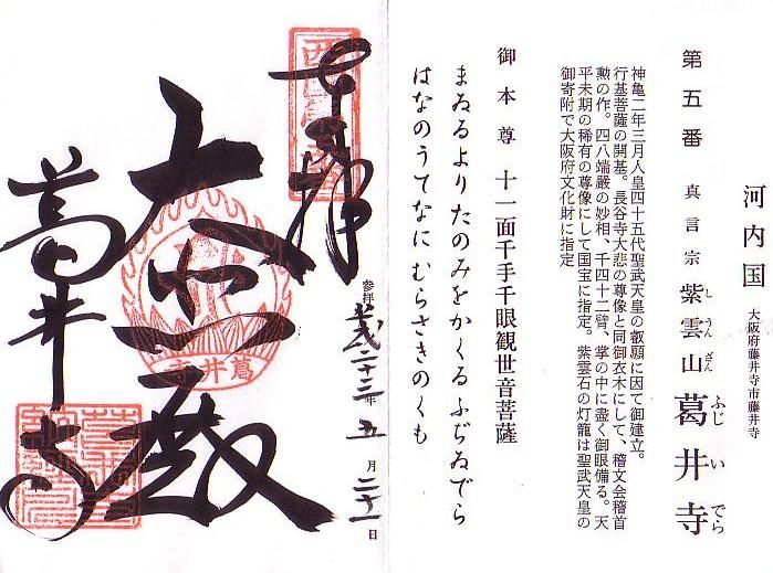 西国三十三霊場・第5番札所・紫雲山葛井寺の御朱印