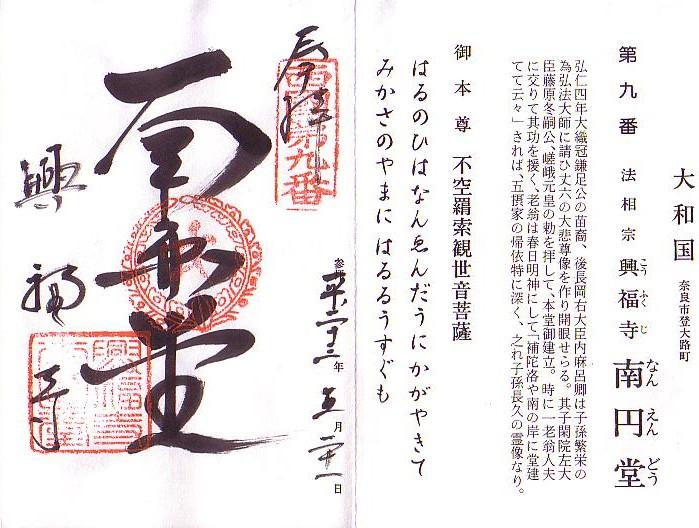 西国三十三霊場・第9番札所・興福寺南円堂の御朱印
