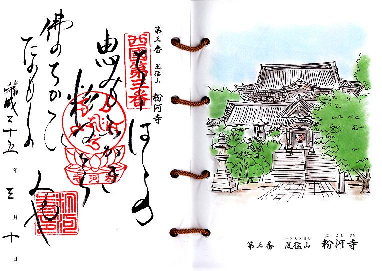 西国三十三霊場・第3番札所・風猛山粉河寺御詠歌の御朱印です