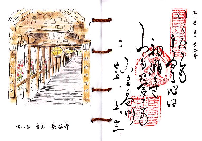 西国三十三霊場・第8番札所・豊山長谷寺御詠歌の御朱印です