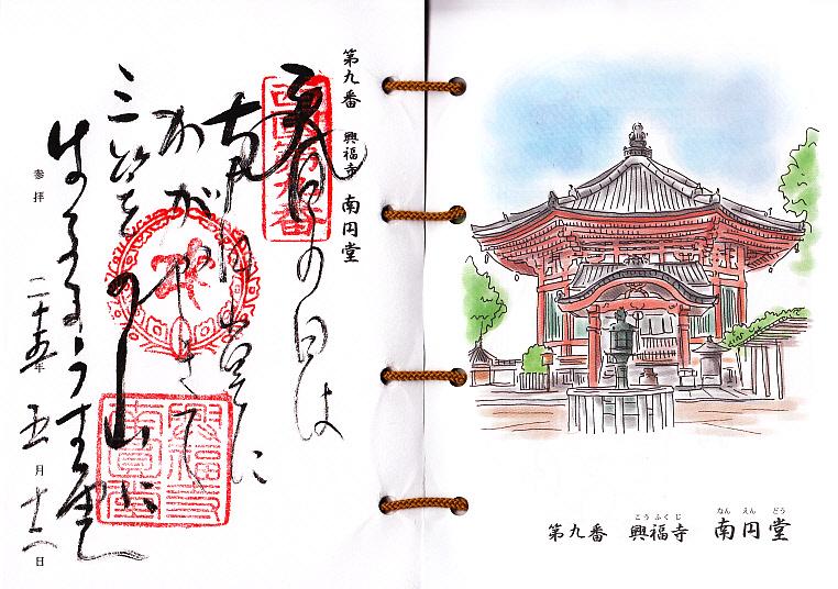西国三十三霊場・第9番札所・興福寺南円堂御詠歌の御朱印です