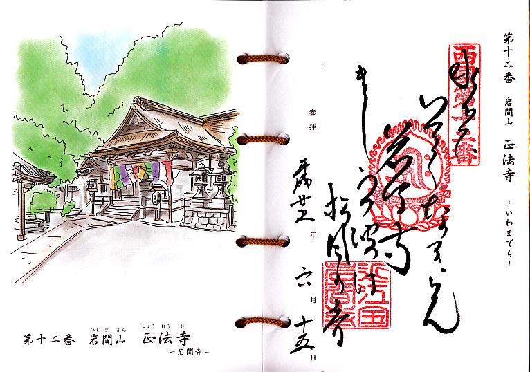 西国三十三霊場・第12番札所・岩間山正法寺御詠歌の御朱印です