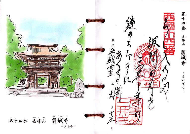 西国三十三霊場・第14番札所・長等山三井寺御詠歌の御朱印です