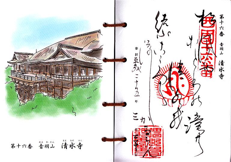 西国三十三霊場・第16番札所・音羽山清水寺御詠歌の御朱印です