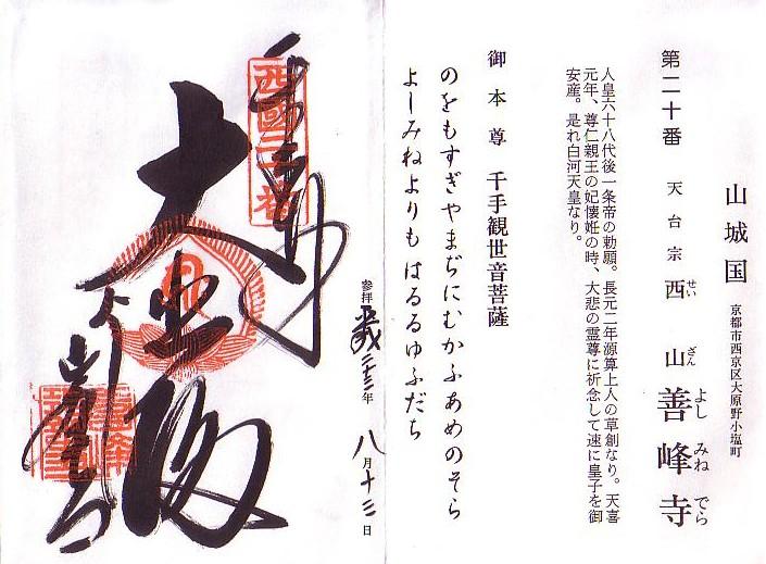 西国三十三霊場・第20番札所・西山善峰寺の御朱印