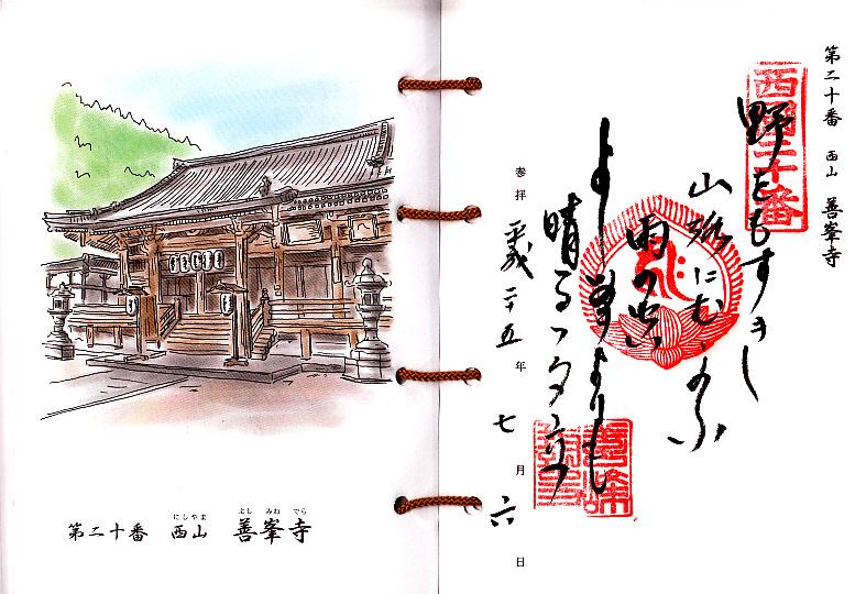 西国三十三霊場・第20番札所・西山善峰寺御詠歌の御朱印です