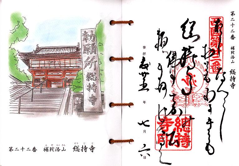 西国三十三霊場・第22番札所・補陀洛山総持寺御詠歌の御朱印です