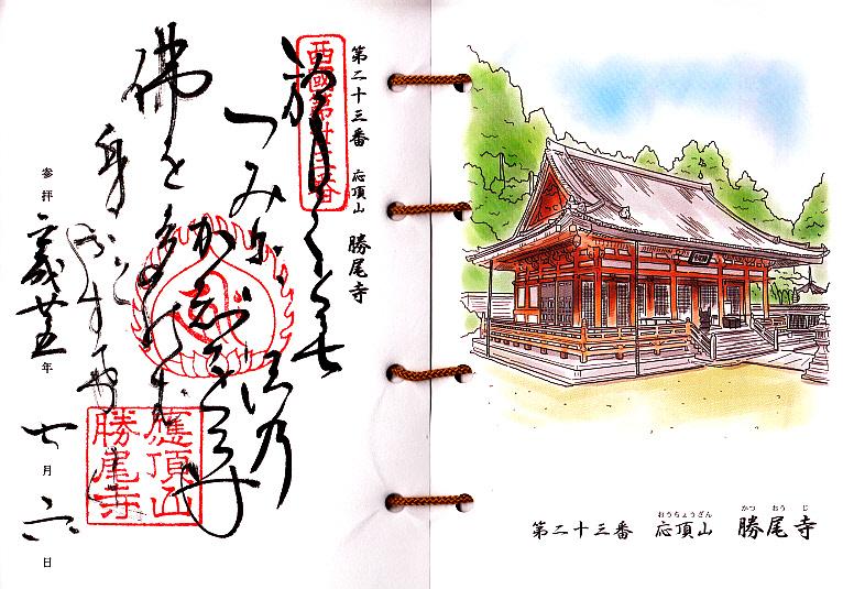 西国三十三霊場・第23番札所・応頂山勝尾寺御詠歌の御朱印です