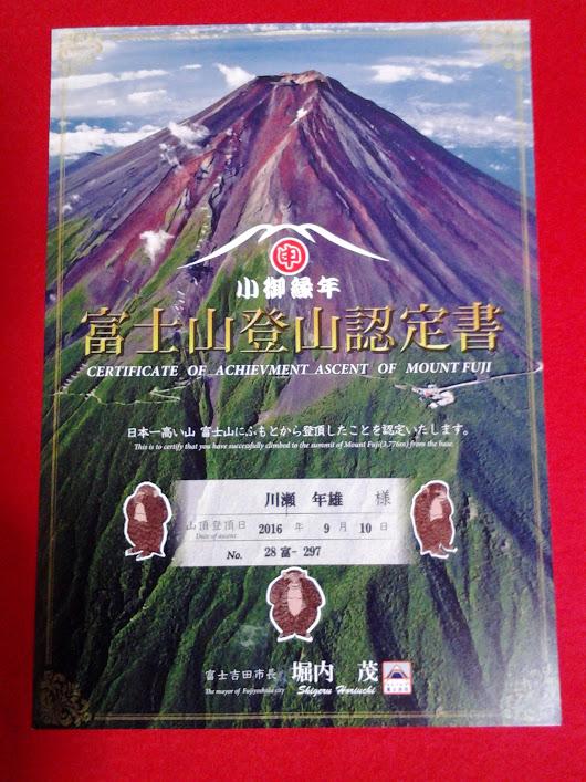 富士山登山認定書
