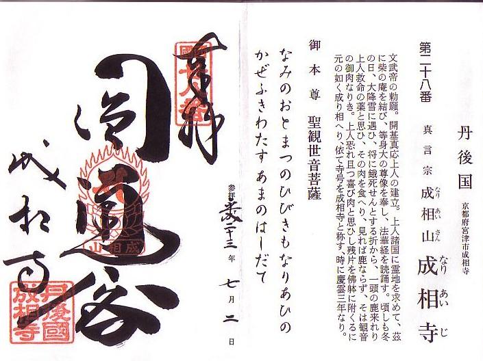 西国三十三霊場・第28番札所・成相山成相寺の御朱印