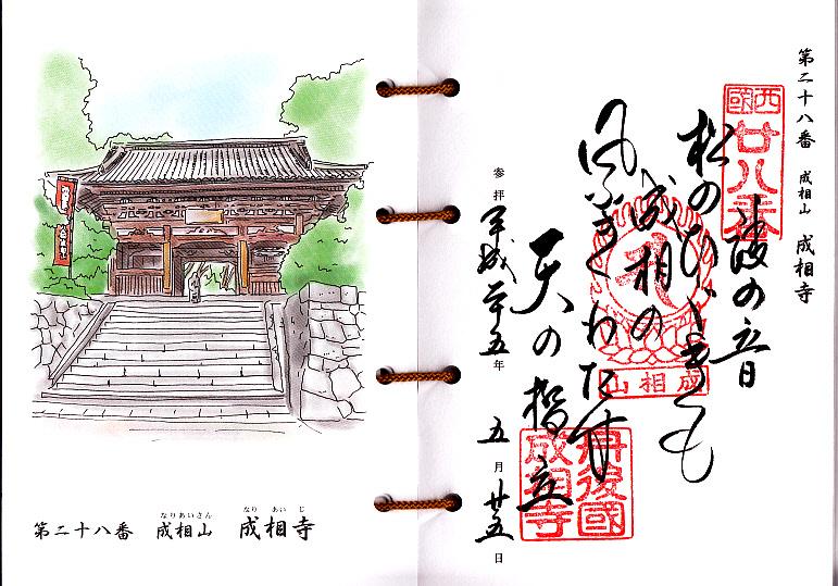 西国三十三霊場・第28番札所・成相山成相寺御詠歌の御朱印です
