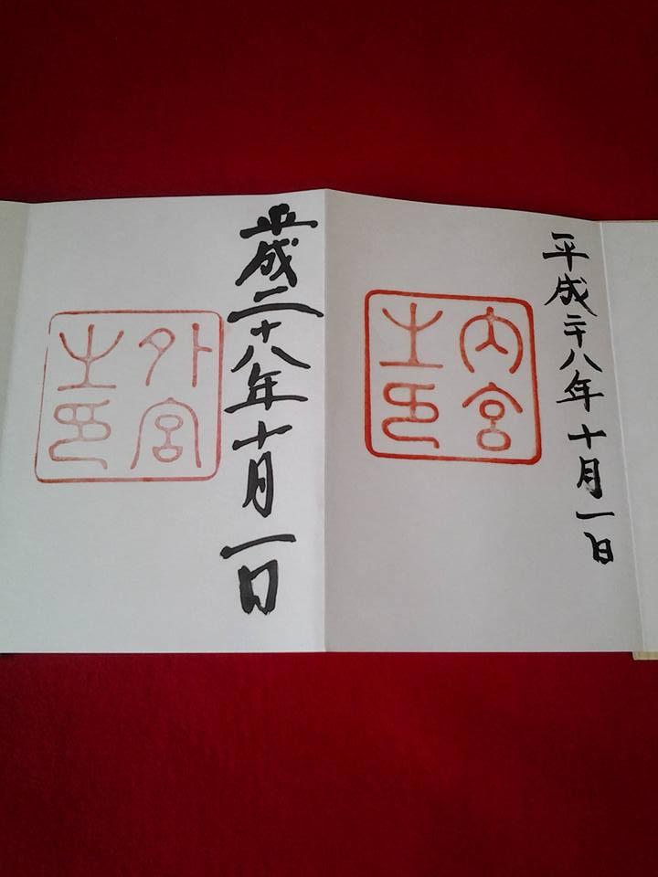 伊勢神宮2016.10.1