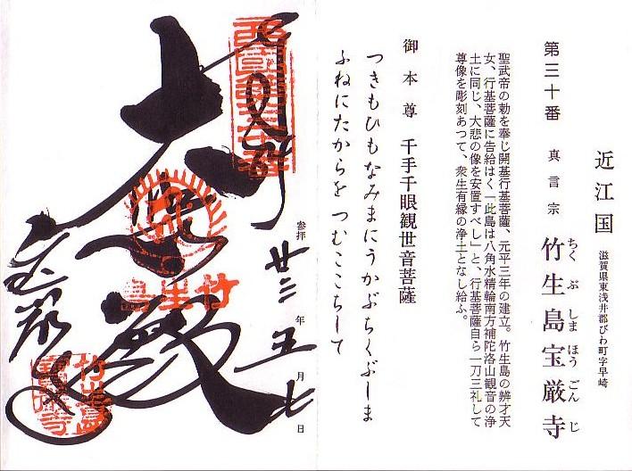 西国三十三霊場・第30番札所・竹生島宝厳寺の御朱印