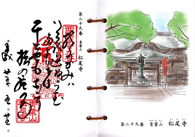 西国三十三霊場・第29番札所・青葉山松尾寺御詠歌の御朱印です