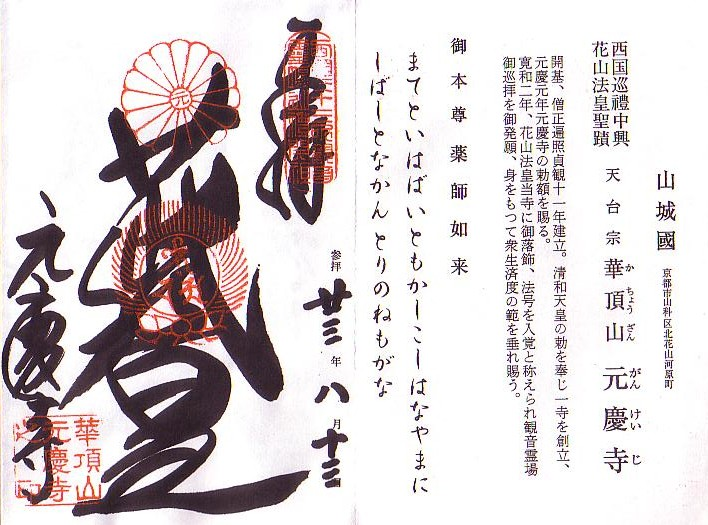 西国三十三霊場・番外札所・華頂山元慶寺の御朱印