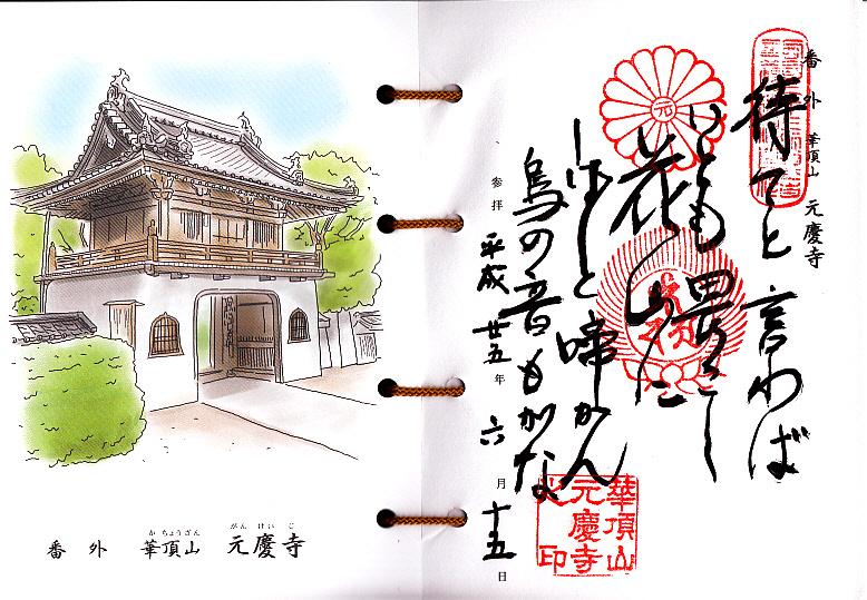 西国三十三霊場・番外札所・華頂山元慶寺御詠歌の御朱印です