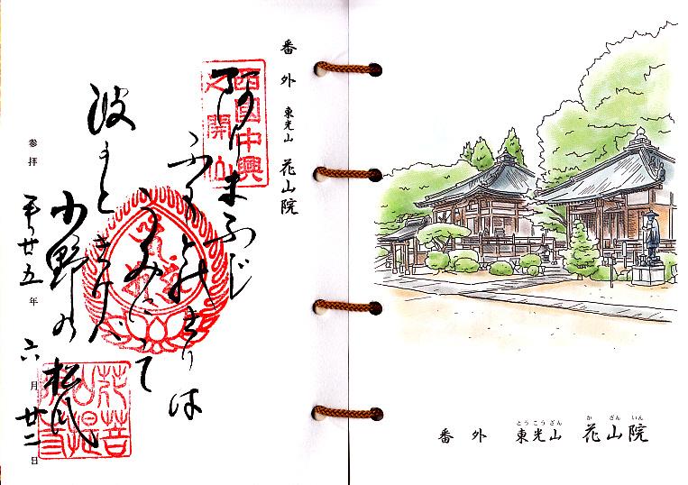 西国三十三霊場・番外札所・東光山花山院菩提寺御詠歌の御朱印です