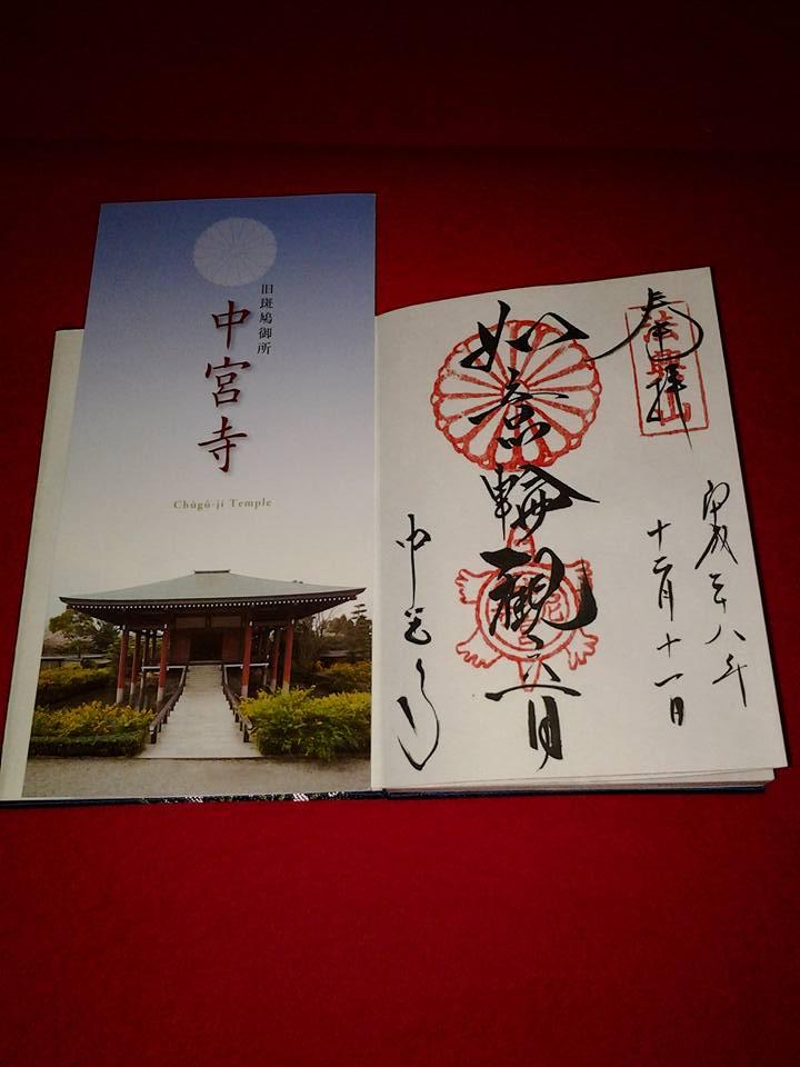 奈良に御朱印の旅