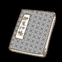 戸隠神社・火之御子社の御朱印