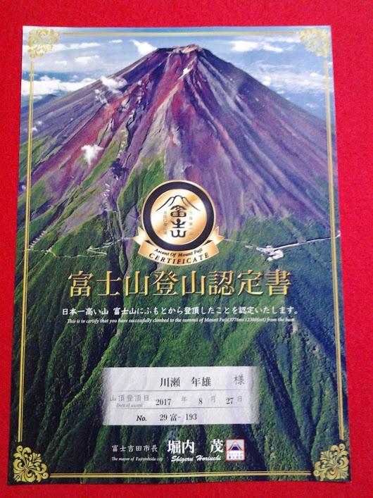 平成29年富士山登山認定書
