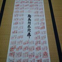 四国八十八所霊場 第46番札所 浄瑠璃寺